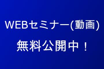 WEBセミナー(動画)無料公開中!