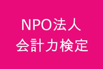 NPO法人会計力検定